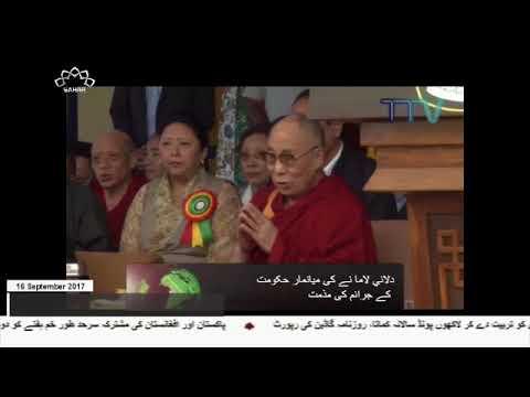 [16Sep2017] دلائی لاما نے کی روہنگیا مسلمانوں کے قتل عام کی مذمل- Urdu