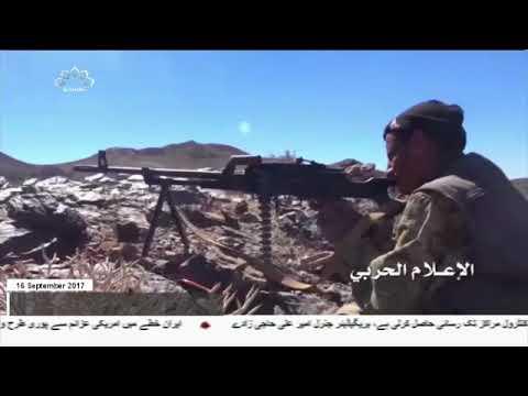 [16Sep2017] یمن پر وحشیانہ سعودی جارحیل- Urdu