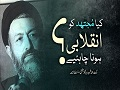کیا مُجتھد کو انقلابی ہونا چاہیے؟ | Farsi sub Urdu