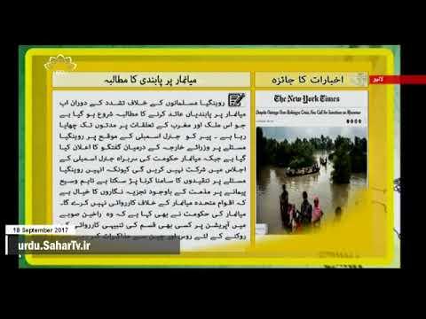 [18Sep2017] میانمار پر پابندی کا مطالبہ- Urdu