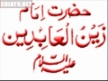 Duaa 22 الصحيفہ السجاديہ His Supplication in Hardship - URDU