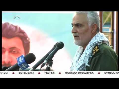 [21Sep2017] داعش کا خاتمہ قریب ہے، جنرل قاسم سلیمانی کا اعلان - Urdu