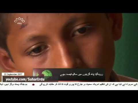 [22Sep2017] روہنگیا پناہ گزینوں میں 60 فی صد بچے ہیں- Urdu