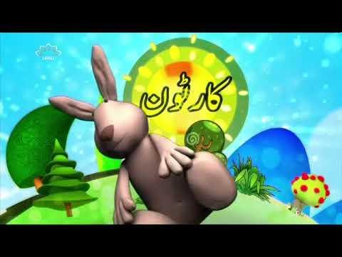 [21Sep2017] بچوں کا خصوصی پروگرام - قلقلی اور بچے - Urdu