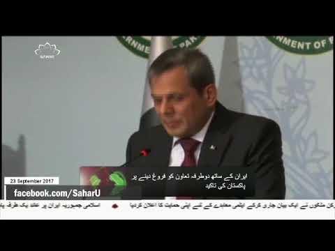 [23Sep2017] ایران کے ساتھ تعلقات کے فروغ پر پاکستان کی تاکید - Urdu