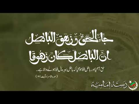 [Nauha 2017] Yabnal Hasan Ajil Ala Zahoor | یابن الحسنؑ عجل علیٰ ظہور  | Dasta-e-Imamia ISO - Urdu
