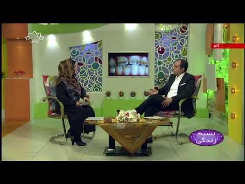 [ دانتوں کی صحت و سلامتی [ نسیم زندگی - SaharTv Urdu