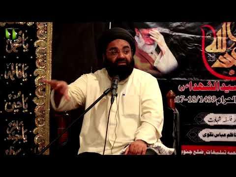 [04] Topic: Mout-o-Hayaat Or Falsfa-e-Shahadat | H.I Kazim Abbas Naqvi - Muharram 1439/2017 - Urdu