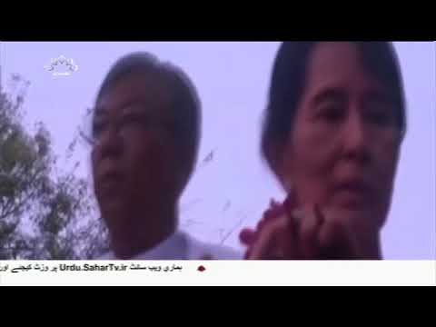 [29Sep2017] روہنگیا مسلمانوں کا قتل عام سنگین صورت حال - Urdu