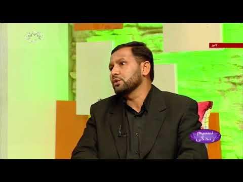 [ تاریخ اسلام میں عاشورائے حسینی  [ نسیم زندگی - SaharTv Urdu