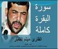 [2] سورة البقرة كاملة - القارئ الحاج ميثم التمار - SURAH AL BAQARAH full - Arabic