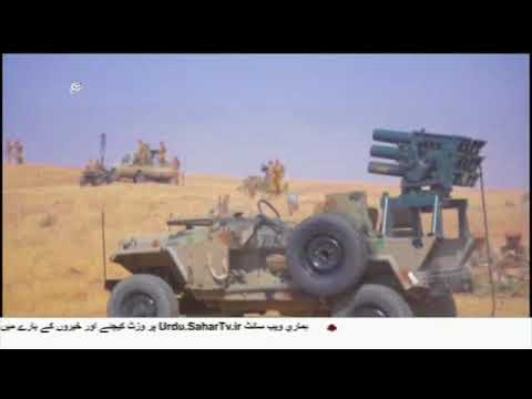 [02Oct2017] ایران اور عراق کی مشترکہ فوجی مشقیں - Urdu