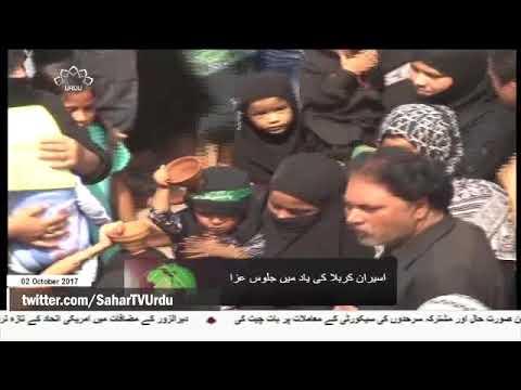 [02Oct2017] اسیرانِ کربلا کی یاد میں جلوس عزا  - Urdu