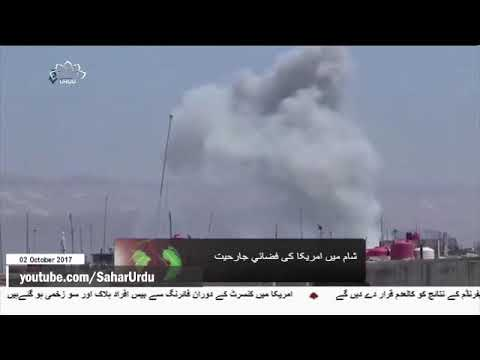 [02Oct2017] شام میں امریکا کی فضائی جارحیت - Urdu