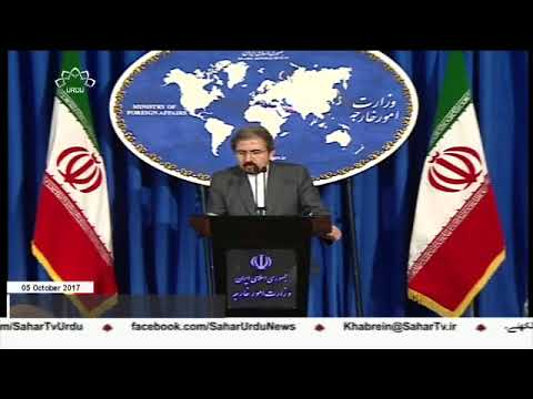 [05Oct2017]ایران، علاقے میں امن و ثبات چاہتا ہے : بہرام قاسمی - Urdu