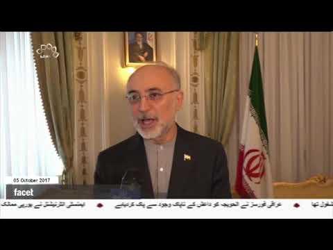 [05Oct2017] ایٹمی معاہدے پر دوبارہ مذاکرات ممکن نہیں، صالحی- Urdu