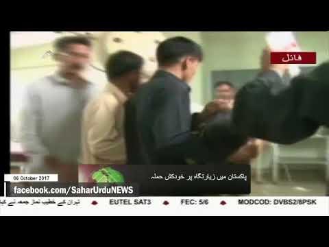[06Oct2017] پاکستان میں زیارتگاہ پر خودکش حملہ - Urdu