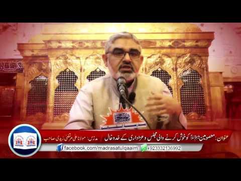 معصومین کوخوش کرنے والی مجلس اورعزاداری کے خدوخال | Ali Murtaza Zaidi - Urdu