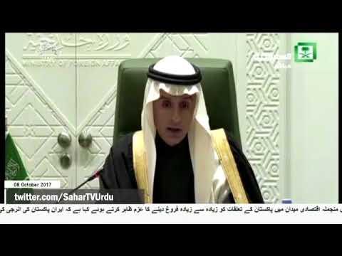 [08Oct2017] دہشت گردی کا فروغ سعودی عرب کی خارجہ پالیسی ہے- Urdu
