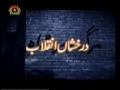 [15] Darakshan-e-Inqilab - Documentary on Islamic Revolution of Iran - Urdu