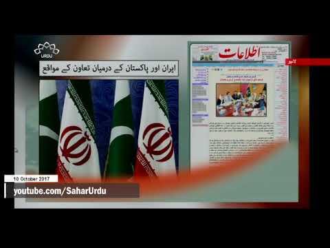 [10Oct2017] ایران اور پاکستان کے درمیان تعاون کا مواقع - Urdu