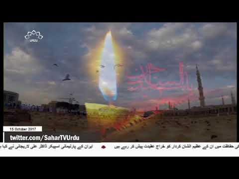 [15Oct2017] امام زین العابدین علیہ السلام کی شہادت کے غم میں فضا سوگوار