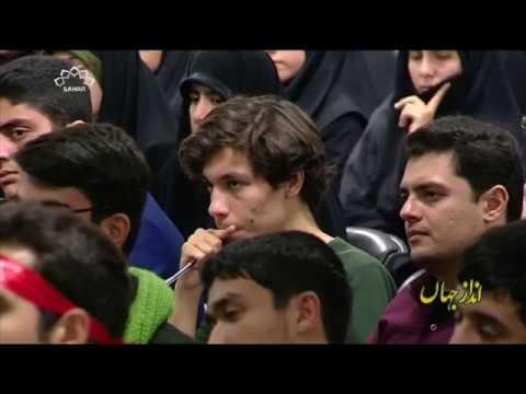[19Oct2017]  ایران سے امریکا کی دشمنی کی بنیادی وجوہات - Urdu
