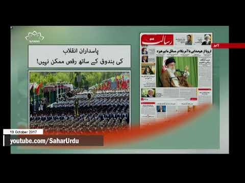 [19Oct2017] پاسداران انقلاب کی بندوق کے ساتھ رقص ممکن نہیں - Urdu