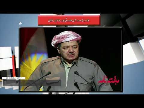 [20Oct2017] بغداد کے حصار میں علیحدگی پسند - Urdu