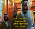 [22 October 2017] What was Saudi Crown Prince secret mission in Israel- - English
