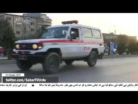 [22Oct2017] کابل بم دھماکے کی مذمت  - Urdu