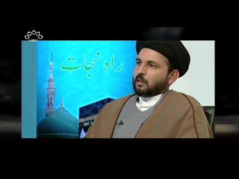 [27 October 2017] نماز کے سماجی اثرات  - Rahe Nijat | راہ نجات Urdu