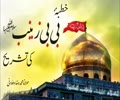 Khutba-e-Bibi Zainab (SA) ki Tashreeh Maulana M. Raza Dawoodani  2015 10th Safar 1437 Urdu