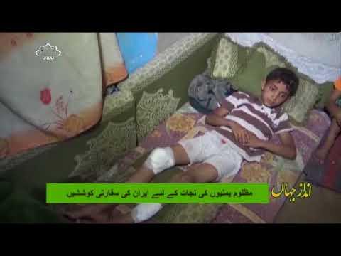 [16Nov2017] مظلوم یمنیوں کی نجات کےلئے ایران کی سفارتی کوششیں - Urdu