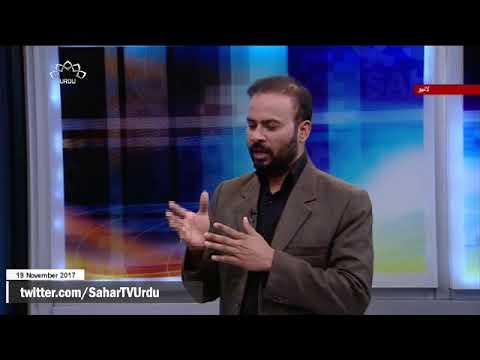 [19Nov2017] امریکہ سعودی عرب اور یمن - Urdu