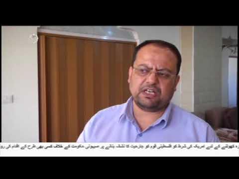 [20Nov2017] عرب لیگ کے بیان پر فلسطینیوں کا شدید ردعمل  - Urdu