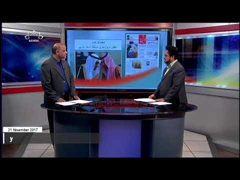 [21Nov2017] سعودی عرب مقفل دروازے پر دستک دے رہا ہے - Urdu