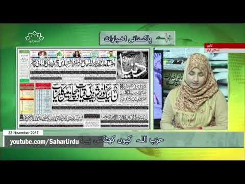 [22Nov2017] حرب اللہ کیوں کھٹکتی ہے - Urdu