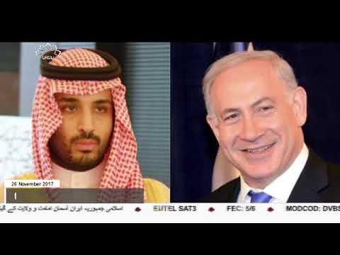 [26Nov2017] اسرائیل ، سعودی عرب تعلقات کی بحالی کو کوشش - Urdu
