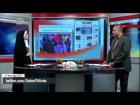 [27Nov2017] ریاض میں دہشت گردی کے خلاف اجلاس میں ایران ، عراق اور شام کی