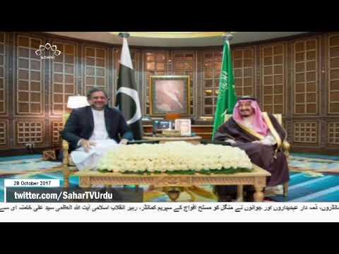 [28Nov2017] سعودی بادشاہ سے پاکستانی وزیراعظم کی ملاقات- Urdu