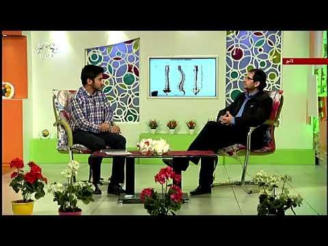 [ موضوع : کمر درد [ نسیم زندگی - SaharTv - Urdu