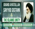 Grand Ayatollah Sayyid Sistani & The Islamic Unity | Arabic sub English