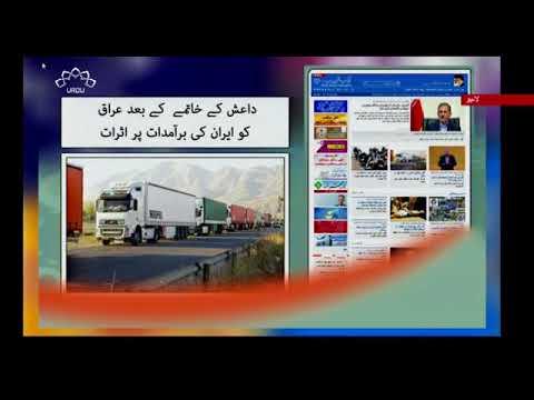 [04Dec2017] داعش کے خاتمے کے بعد عراق کو ایران کی برآمدات پر اثرات- Urdu