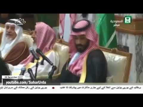 [08Dec2017] سعودی حکمرانوں پر پابندی عائد کرنے کا مطالبہ - Urdu