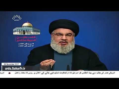 [08Dec2017] حزب اللہ اور انصاراللہ کی جانب سے ٹرمپ کے فیصلے کی مذمت - Urdu