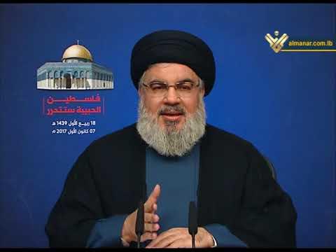 [7Dec17] السيد نصر الله: القرار الاميركي بنقل السفارة الى القدس عدوان