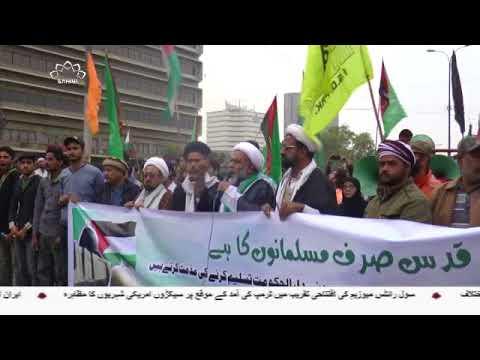 [10Dec2017] ٹرمپ کے شیطانی فیصلے کے خلاف کراچی میں مظاہرہ - Urdu