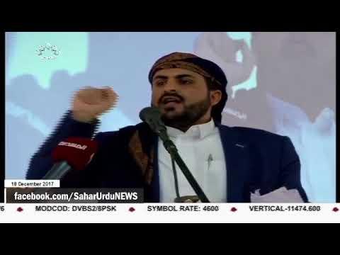 [18Dec2017] ایران: یمن میں سعودی جارحیت کی مذمت- Urdu