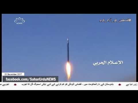 [22Dec2017] یمن کے جوابی حملے - Urdu